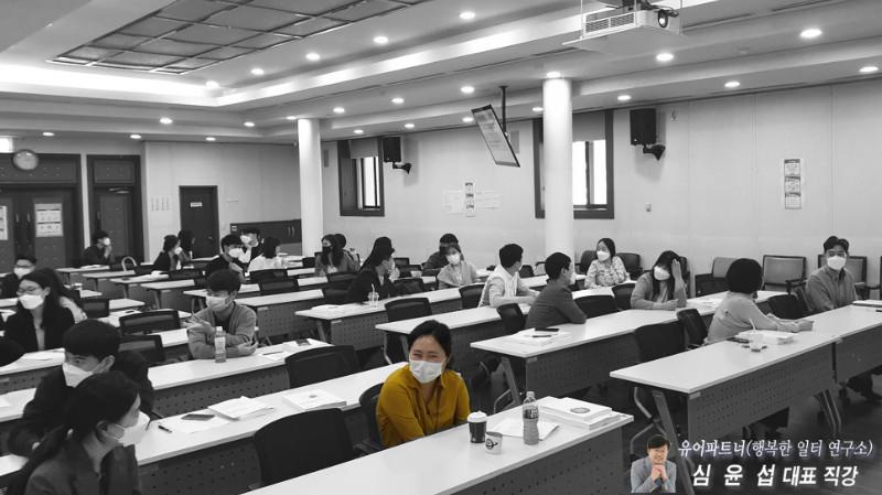 기성세대이해4-4(대전2020).jpg
